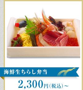 海鮮生ちらし弁当 2,300円(税込)