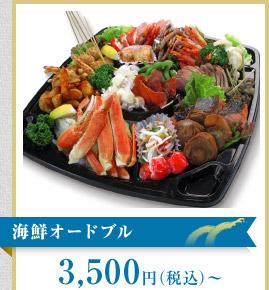海鮮オードブル 3,500円(税込)~