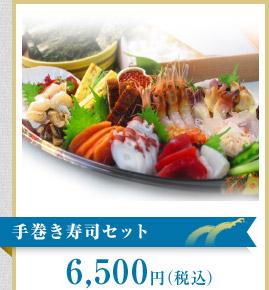 手巻き寿司セット 6,500円(税込)