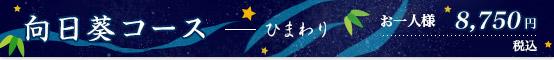 向日葵コース 8750円