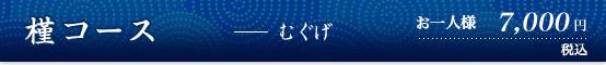 槿コース 7000円