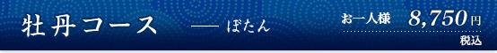 牡丹コース 8750円