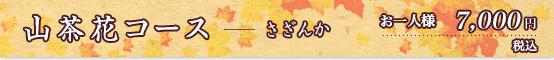 山茶花コース 7000円