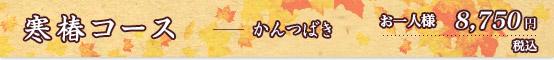 寒椿コース 8750円