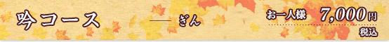 吟コース 7000円