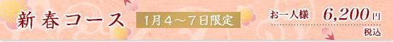 新春コース 6200円