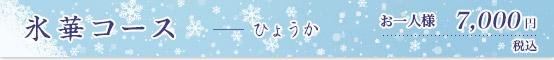 氷華コース 7000円