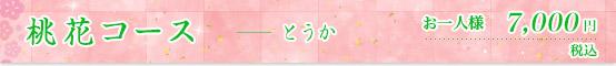 桃花コース 7000円