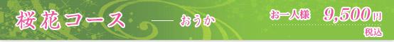 桜花コース 9500円