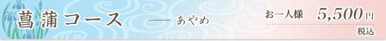 菖蒲コース 5500円
