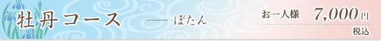 牡丹コース 7000円