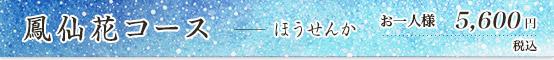 鳳仙花コース 5600円