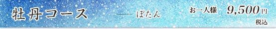 牡丹コース 9500円