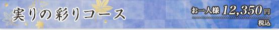 実りの彩りコース 12350円
