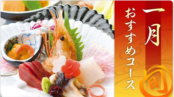 海鮮まるだい亭のおすすめコース 睦月/1月
