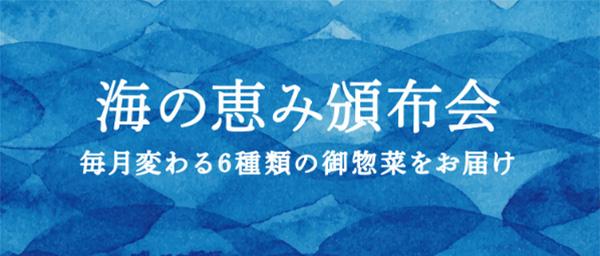 佐藤水産の頒布会